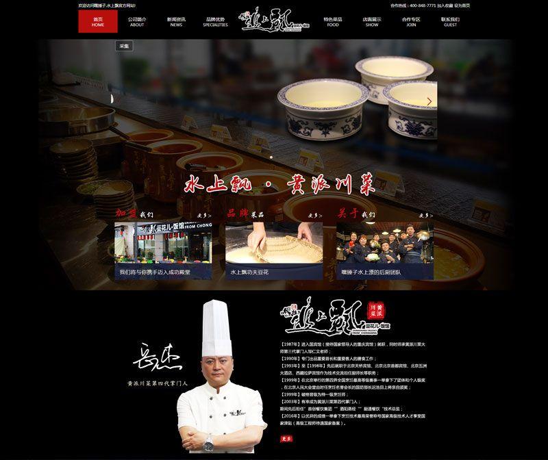 重庆厨通餐饮管理有限公司