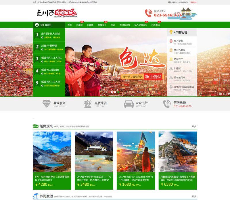 重庆旅游网站——走川西