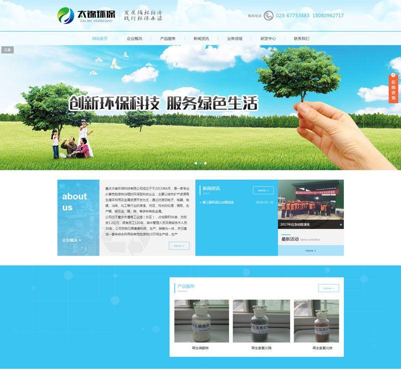 重庆太锦环保科技
