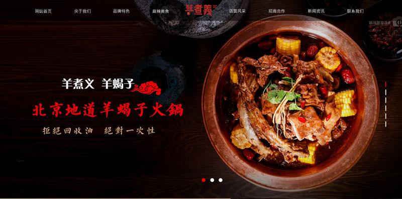 北京羊煮义羊蝎子火锅