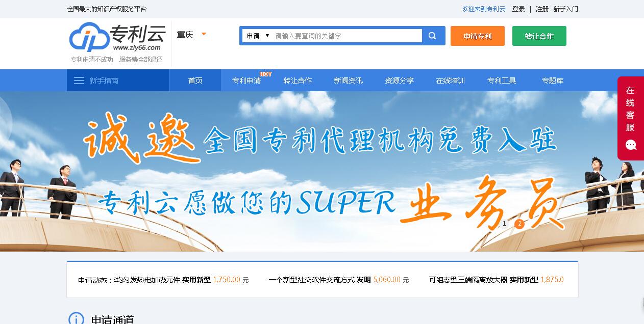 专利云知识产权交易平台
